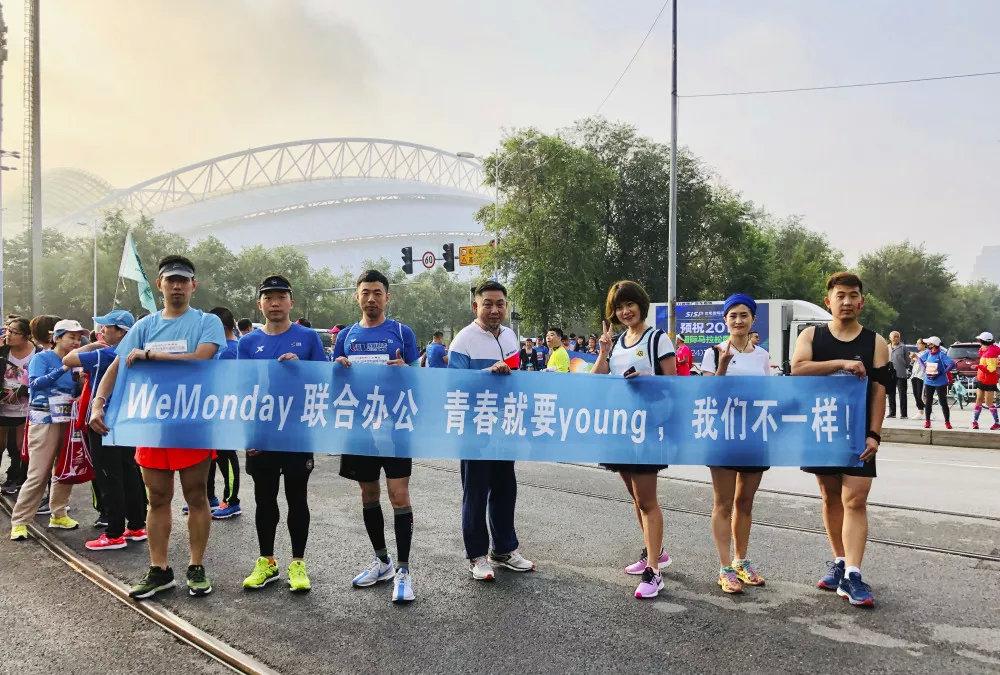 2019沈阳国际马拉松,WeMonday联合办公热力开跑,青春就要不一样!